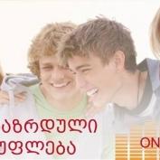 ახალგაზრდები და სოფელი